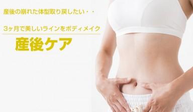 産後ケアmain-image