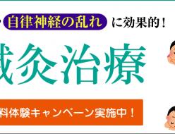 阿見町で鍼灸治療始めました。オープニング無料体験キャンペーン実施中です。