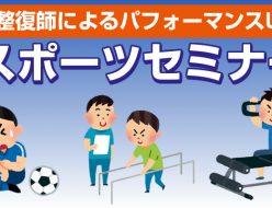 阿見町のピアシティ整骨院が開催する柔道整復師によるパフォーマンス改善スポーツセミナー